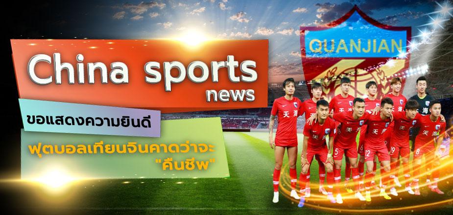 China sports news