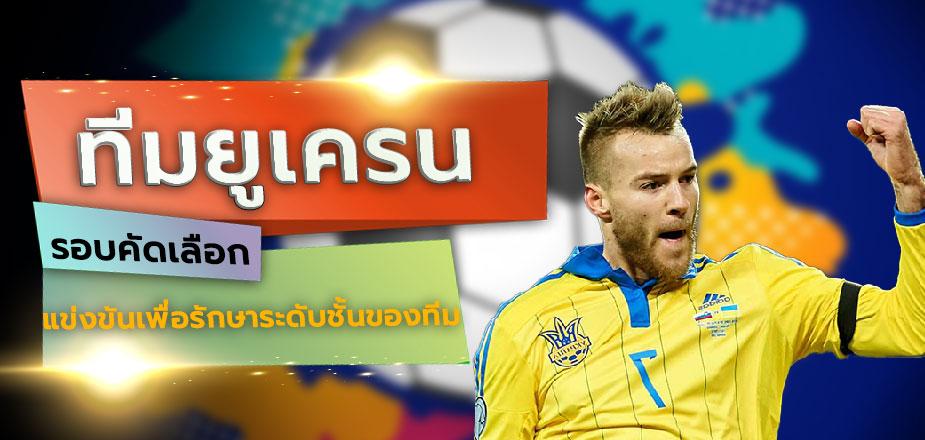 ทีมยูเครน