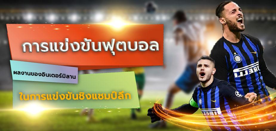 การแข่งขันฟุตบอล
